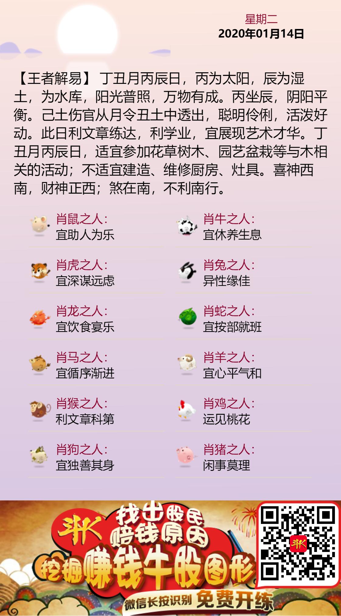 2020.1.14黄历斗K.png