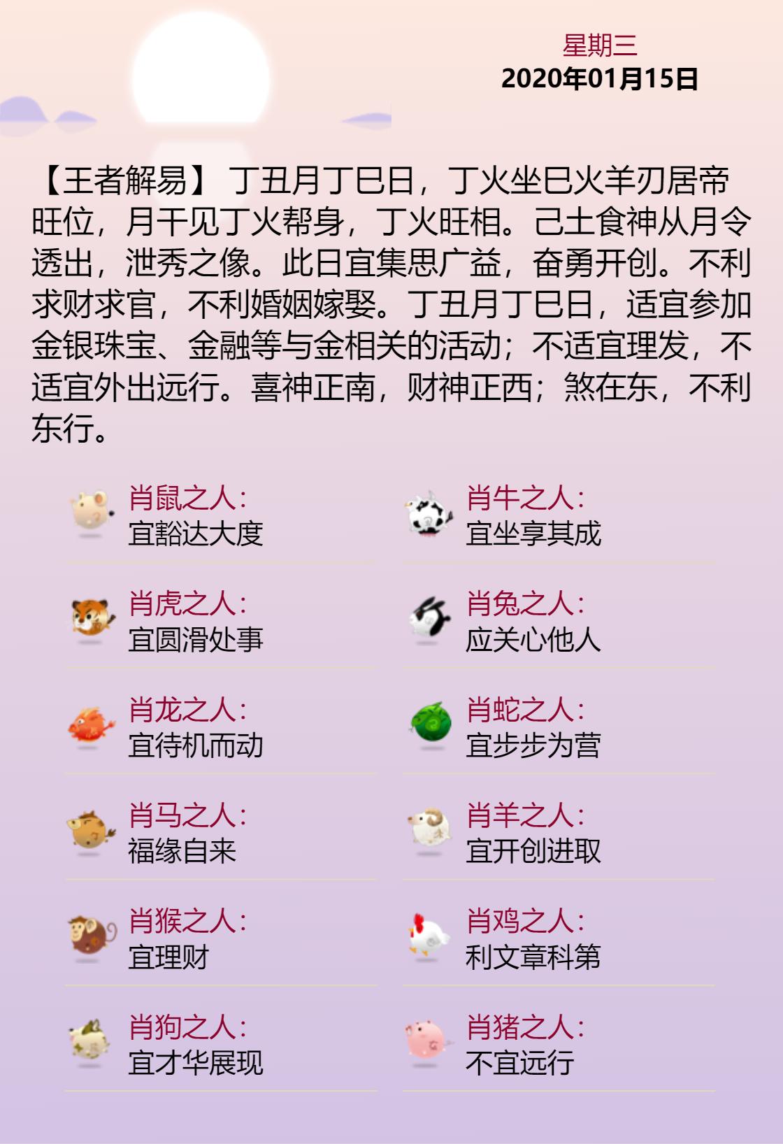 黄历海报20200115.png