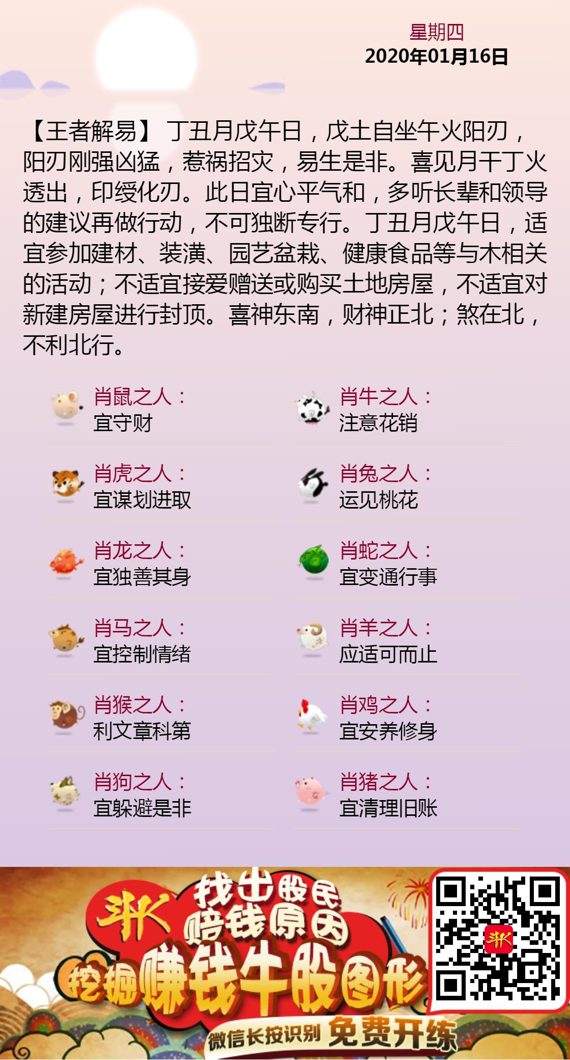 2020.1.16黄历斗K.png