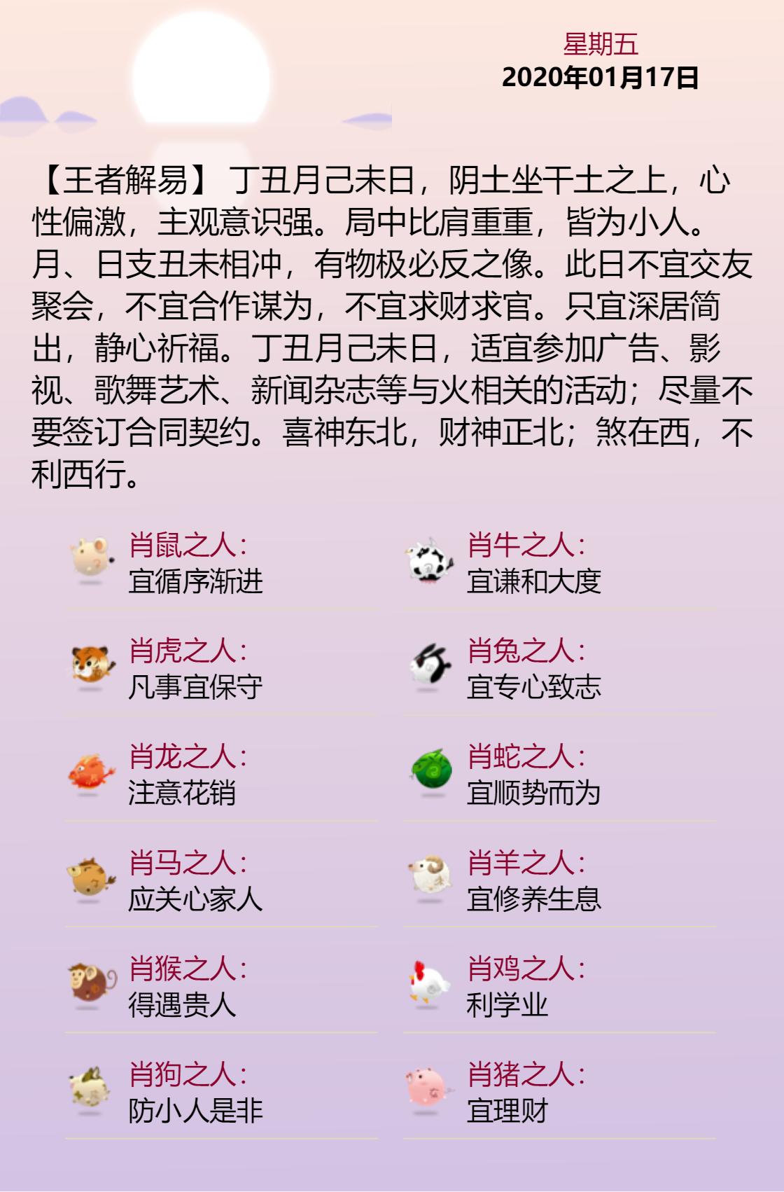 黄历海报20200117.png