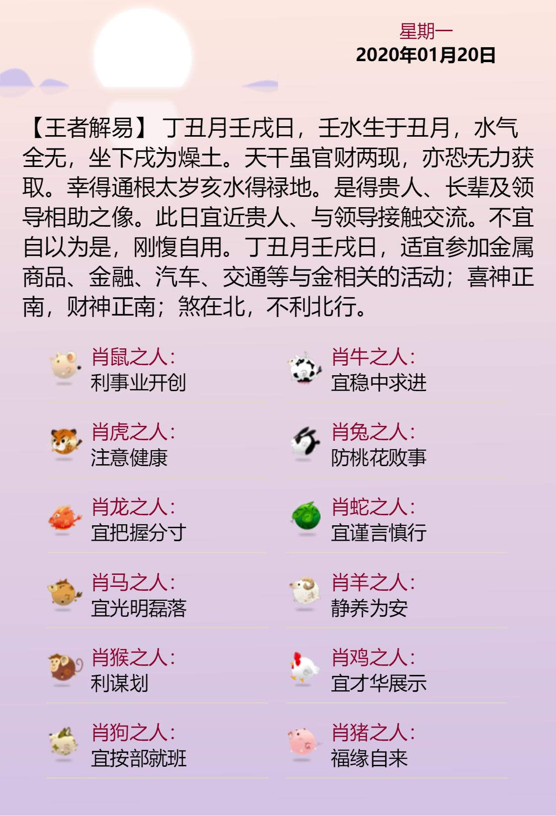 黄历海报20200120.png