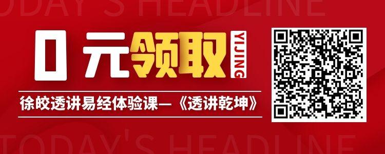 体验课透讲乾坤裂变海报.jpg