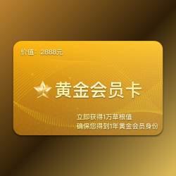 王者财经 黄金会员卡(虚拟产品 不发货)