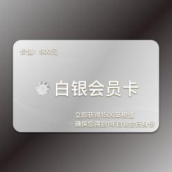 王者财经 白银会员卡(虚拟产品 不发货)