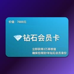 王者财经 钻石会员卡(虚拟产品 不发货)