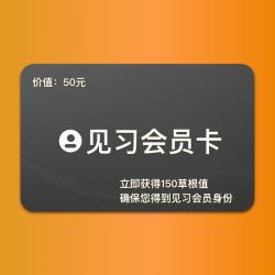 王者财经 见习会员卡(虚拟产品 不发货)