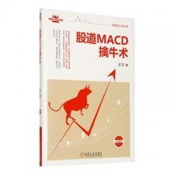 股道MACD擒牛术:王者改良版MACD擒大牛战法