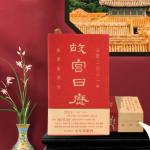【福牛贺新】2021故宫日历