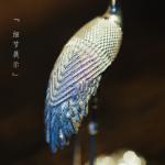 【龟鹤同春】龟鹤延年纯银香插