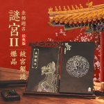 【探秘故宫】故宫解谜游戏书