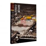 紫禁城全景实录  全景呈现紫禁城的容貌和旧事