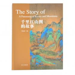 千里江山图的故事  收藏鉴赏书画研究丹青千里