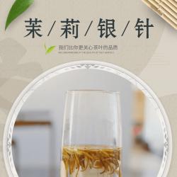 【茉莉银针】10窨茉莉茶王礼盒