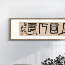 【开光镇宅】月圆人寿(生肖猴猪必选·私人订制款·下单前请咨询客服)