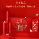 『福寿康宁』故宫文化新年礼盒