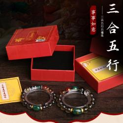 【三合五行】茶晶三合生肖五行转运珠手串