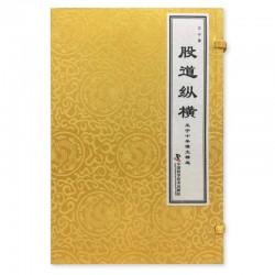 《股道纵横——王宁十年博文精选》(古装宣纸版)