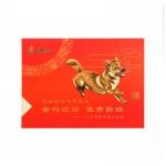 戊戌狗年 邮票纪念册