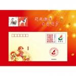《金狗旺财 股市称雄》戊戌年十二生肖系列贺岁纪念邮册