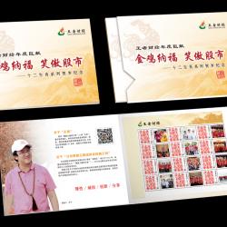 《金鸡纳福 笑傲股市》丁酉年十二生肖系列贺岁纪念邮册