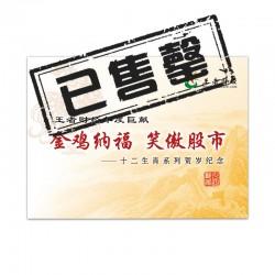 丁酉鸡年 邮票纪念册
