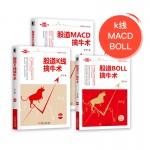 股道K线+股道MACD+股道BOLL(3册套装)