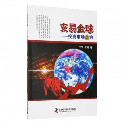 交易全球——投资市场金典(彩色印刷)