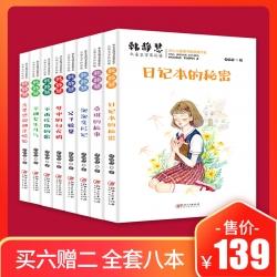 韩静慧-日记本的秘密