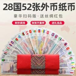 【多财多福】28国外币年礼(送苏绣红包·款式随机)