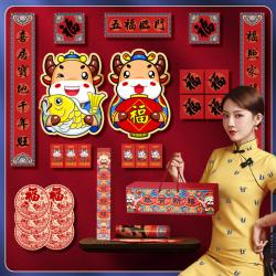 【年年有余】精装春联红包福字组合