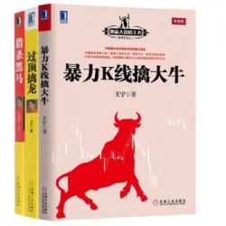 跑赢大盘系列丛书,套装共3册(暴力K线擒大牛+过顶擒龙+猎杀黑马),会员折上折!
