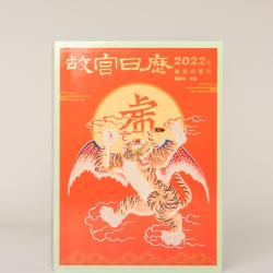 【故宫日历】2022年全新升级-上新特价限时抢