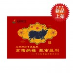 己亥猪年 邮票纪念册
