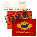 鸡年+狗年+猪年 邮票纪念册