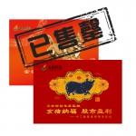 狗年+猪年 邮票纪念册