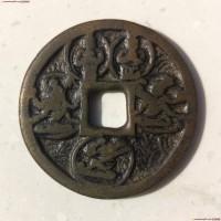 图录号001  佛教人物花钱(四大天王五世菩萨)