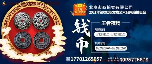 玄商拍卖2021年002期拍卖会【王者夜场】