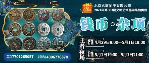 玄商拍卖2021年003期文物网络拍卖会【王者夜场】
