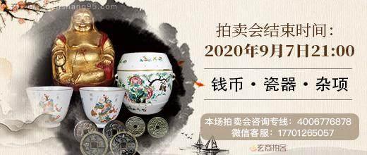 2020年第003期文物网络拍卖会