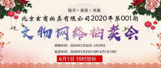 2020年第001期文物网络拍卖会