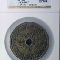 图录号123 大型张天使背十二生肖花钱