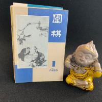 1986年《围棋》杂志王者旧藏12册全