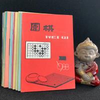 1988年《围棋》杂志王者旧藏12册全