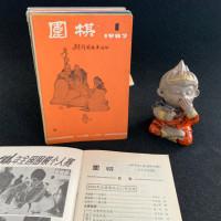 1987年《围棋》杂志王者旧藏10册
