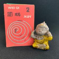 1989年《围棋》杂志王者旧藏8册