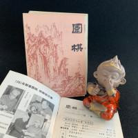 1981年《围棋》杂志王者旧藏5册