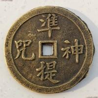 图录号001 准提神咒背范文咒语
