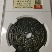 (极美85)双凤镂空花钱