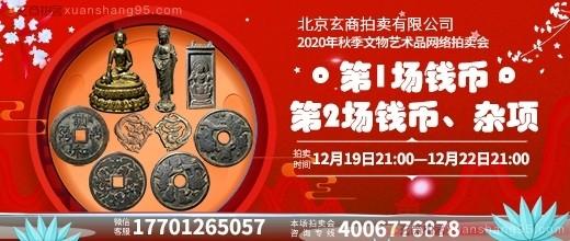 北京玄商拍卖有限公司2020年秋季文物网络拍卖会