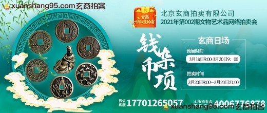 玄商拍卖2021年002期文物网络拍卖会【玄商日场】